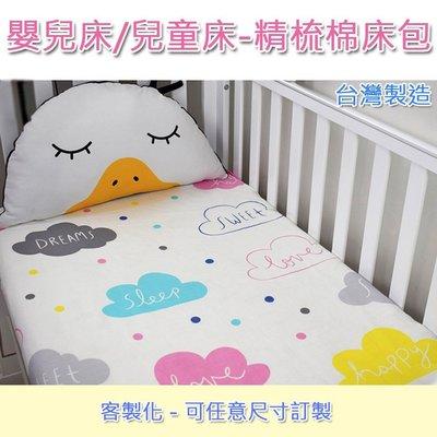 寶媽咪~【台灣製造】100%精梳棉嬰兒床包/兒童床包/純棉床包/床罩/床單/專屬尺寸訂製