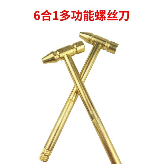 6合1多功能錘螺絲刀迷你小銅錘家用小榔頭小錘扁頭十字小螺絲刀