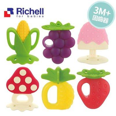 【媽媽倉庫】日本Richell利其爾蔬果咬咬固齒器 附收納盒 安撫玩具