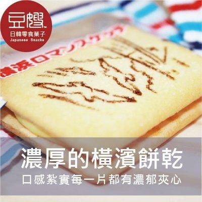 【豆嫂】日本零食 Takara  橫濱夾心餅乾