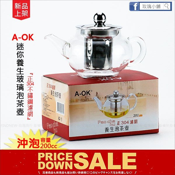 玫瑰 ~A~OK迷你養生泡茶壺200cc~文火加熱:養生茶 中藥包,沸水沖泡:茶葉 花果茶