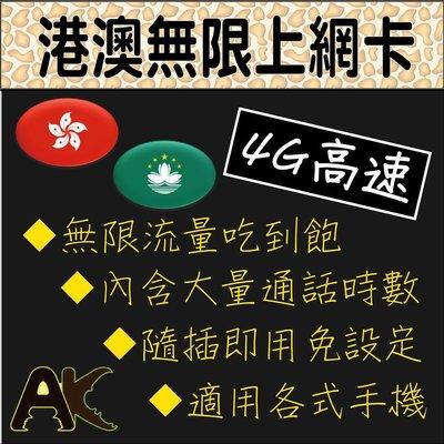 【AK】免運香港澳門無限上網卡電話卡 7日【7GB】贈大量通話時數 隨插即用免設定高速流量用完降速吃到飽 旅遊SIM卡