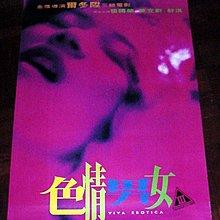 香港電影海報 色情男女 (1996) 原版官方宣傳品 張國榮 莫文蔚 舒淇 羅家英 徐錦江 劉青雲 爾冬陞