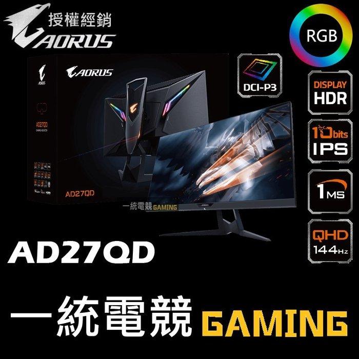 【一統電競】AORUS AD27QD 電競螢幕 RGB 抗藍光 USB快速充電 防閃頻