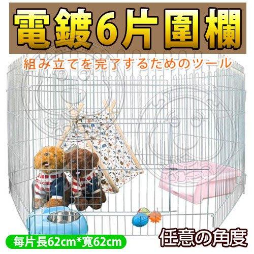 【🐱🐶培菓寵物48H出貨🐰🐹】dyy》寵物電鍍6片圍欄62*62cm 特價790元(限宅配)
