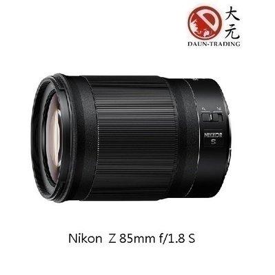 *大元˙高雄*【公司貨】Nikon  Z 85mm f/1.8 S Z6/Z7適用 大光圈