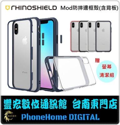 公司貨【犀牛盾】Apple iPhone X Mod 防摔邊框殼 含透明背板 邊框 背蓋 二用手機殼 強韌耐用