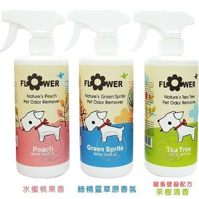 【🐱🐶培菓寵物48H出貨🐰🐹】Flower 寵物臭消除劑3種清香500ml 特價195元