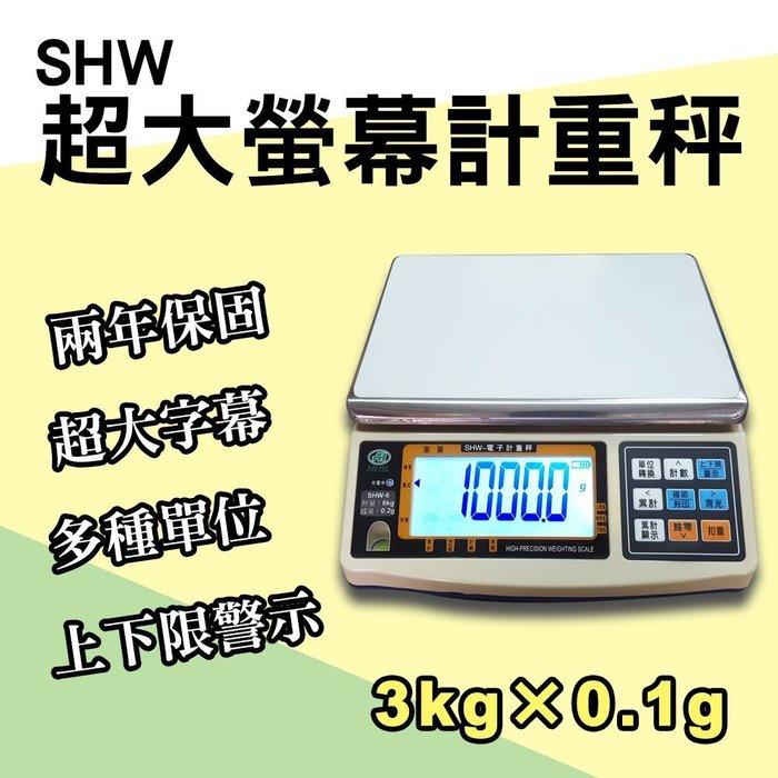 SHW 超大螢幕顯示電子計重秤 磅秤 電子秤【3kg×0.1g】LCD白背光 大字幕 兩年保固
