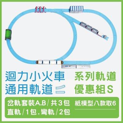 CW.railway迴力火車通用軌道 -系列軌道 S 組 岔軌套裝A+岔軌套裝B+直軌套裝+彎軌套裝-   各2包