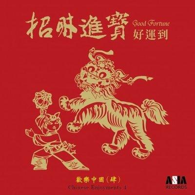 【愛樂城堡】音樂唱片=音樂CD=節慶音樂 歡樂中國系列-招財進寶好運到
