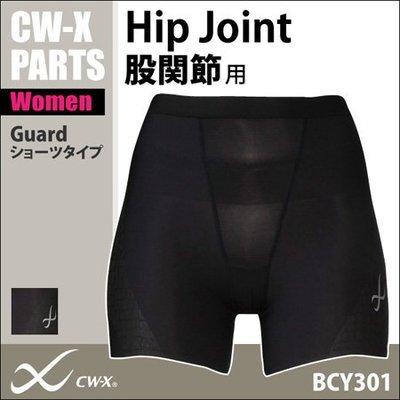 【日本製 易付免運】日本 WACOAL CW-X 女 保護 髖關節 吸汗 速乾 緊身褲 運動褲 路跑 跑步 BCY301