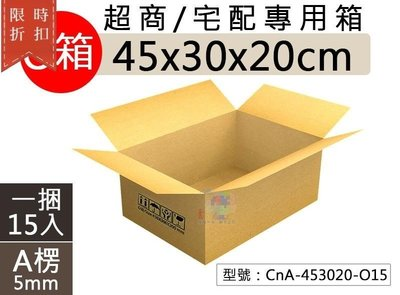 【超商專用箱】O箱-三層A浪 45x30x20cm 瓦楞紙箱15入 包裝用 寄貨箱 交貨便 CnA-453020-O15