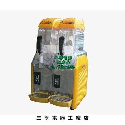 【三季電器】12L~36L單缸二缸三缸雪泥機 冰沙機 冷飲機GPP~63