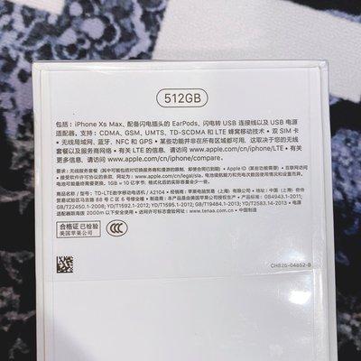 專案攜碼688 全新陸版公司貨 iPhone Xs Max 512G 銀色 參考 11 Pro XR 256G