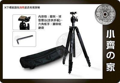 偉峰 FT-6662A WF-6662A 腳架 三腳架 含球型雲台 Canon 100D 750D 760D-小齊的家