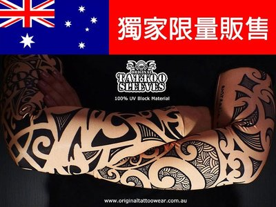 100%澳洲製 澳洲原創刺青袖套 100%防曬版本(左右手可混搭) 紐西蘭Rugby ALL BLACK球員手臂紋身袖套