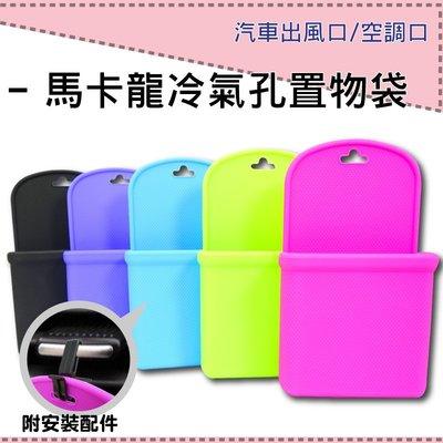 馬卡龍冷氣孔置物袋 (1入) 附冷氣孔夾 矽膠 收納袋 手機袋 冷氣孔掛袋 置物袋 勾掛式 出風口 萬用 居家 汽車置物