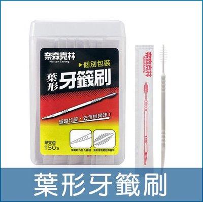 【ZENPU】*超值組*6盒共900支~奈森克林 葉形牙籤刷-單支包(150支/盒)台灣製造/牙籤/牙間刷