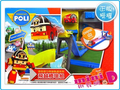 POLI(飛越)迷你特技軌道組 正版授權 波力 羅伊 軌道 特技 禮物 玩具批發【miniD】 [7029960001]