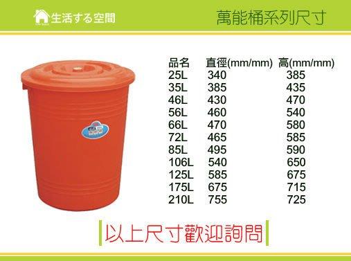 【生活空間】萬能桶25L~210L/資源回桶/分類垃圾桶/米桶/飼料桶/儲水桶/普力桶/普利桶/超級桶/垃圾桶/傘桶