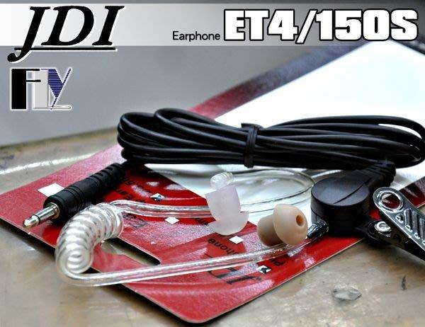 《飛翔無線3C》JDI ET4/150S 空氣導管式 3.5mm 單音耳機 TM-V71A FT-8800