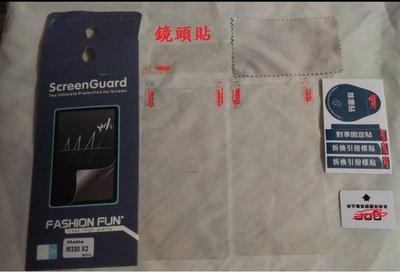 兩片裝專用 宏達電 HTC Desire eye M910x 保貼 螢幕保護貼膜 亮面或霧面請註明 (GOR兩片裝)