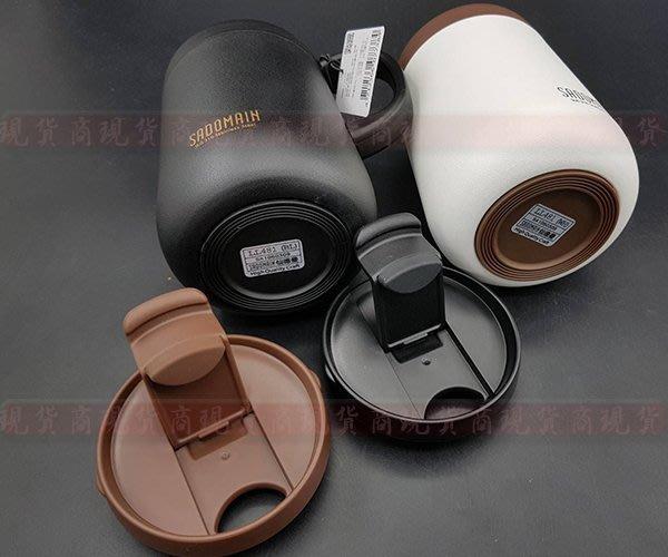 【現貨商】SADOMAIN仙德曼 LL481保溫咖啡濾掛杯 316不鏽鋼辦公杯直飲式咖啡杯保冰杯保溫杯 480ml 白色