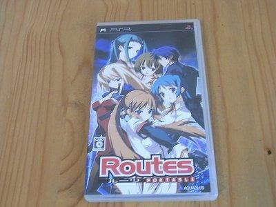 【小蕙館】PSP~ Routes PORTABLE (純日版)