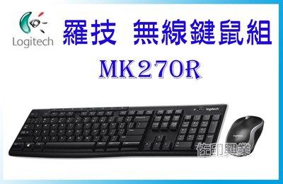 [佐印興業] 羅技 無線滑鼠鍵盤組 MK270R 無線滑鼠 無線鍵盤 八個快捷鍵 輕巧型滑鼠 電腦周邊