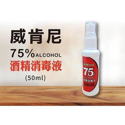 👍全站最優惠👍威肯尼75%酒精消毒液50MLX3入