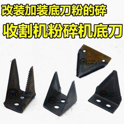 (台灣)福田久保田沃得洋馬履帶收割機粉碎機定刀U型L型秸稈粉碎機底刀