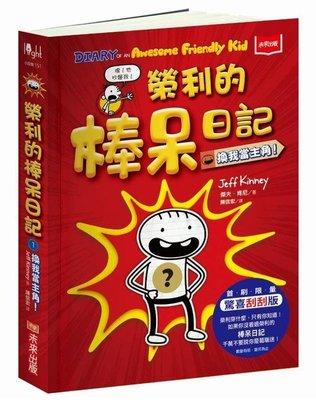 ☆天才老爸☆→【小天下】榮利的棒呆日記1:換我當主角! →情節幽默風趣 貼近青少年的心理 漫畫式圖像中英雙語