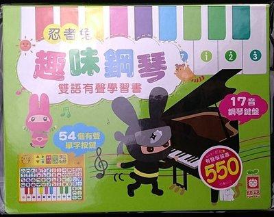 幼福童書4049-6 忍者兔趣味鋼琴雙...