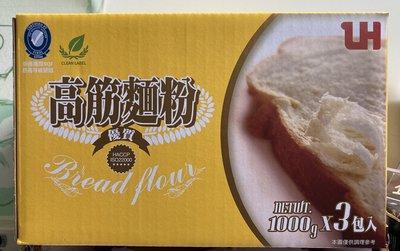 【佩佩的店】 COSTCO 好市多 LH 聯華 高筋麵粉 中筋麵粉 1公斤X3包/箱 新莊可面交