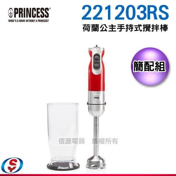 【新莊信源】Princess荷蘭公主手持式攪拌棒-紅色簡配組221203RS