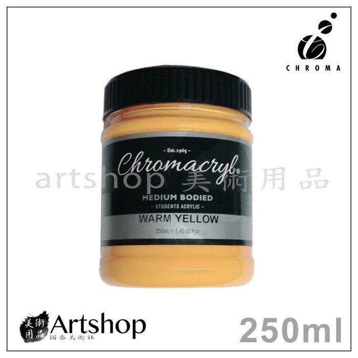【Artshop美術用品】澳洲 CHROMA Chromacryl 壓克力顏料 (一般色) 250ml
