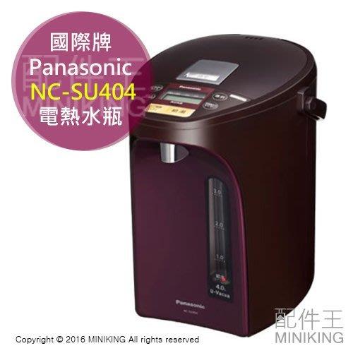 日本代購 空運 Panasonic 國際牌 NC-SU404 電熱水瓶 4公升 熱水壺 熱水瓶 省電 保溫
