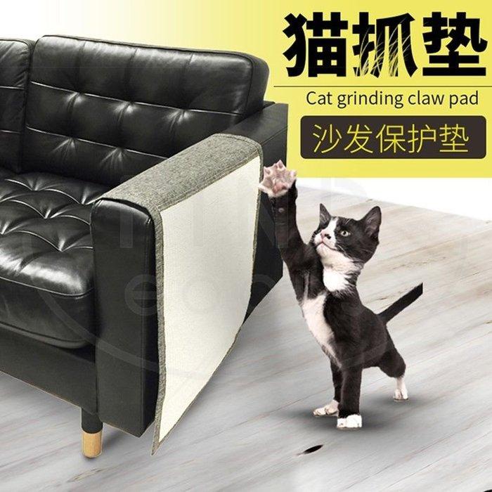 沙發貓抓板磨爪器寵物貓玩具沙發保護貓抓墊幼貓貓爪板用品[好喵_☆找好物FindGoods☆]