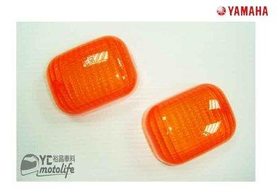 YC騎士生活_YAMAHA山葉原廠 BWS BWSX 方向燈殼 橘 黃色【前後左右通用】BWSR 前 方向燈 一組兩個裝