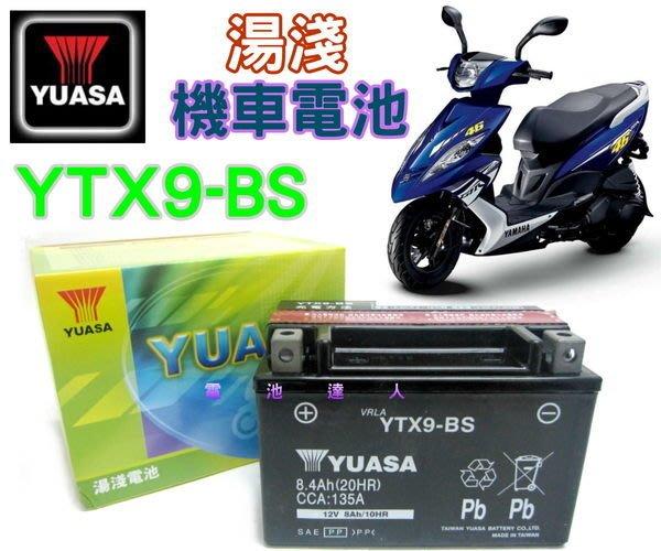 ☆電池達人☆湯淺電池 9號機車電瓶 YTX9-BS=GTX9-BS 另售 55421 55566 57114 電池