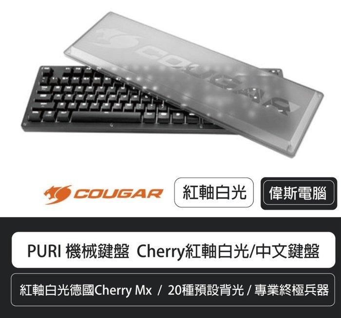 COUGAR 美洲獅 PURI 機械鍵盤 Cherry紅軸白光/中文鍵盤