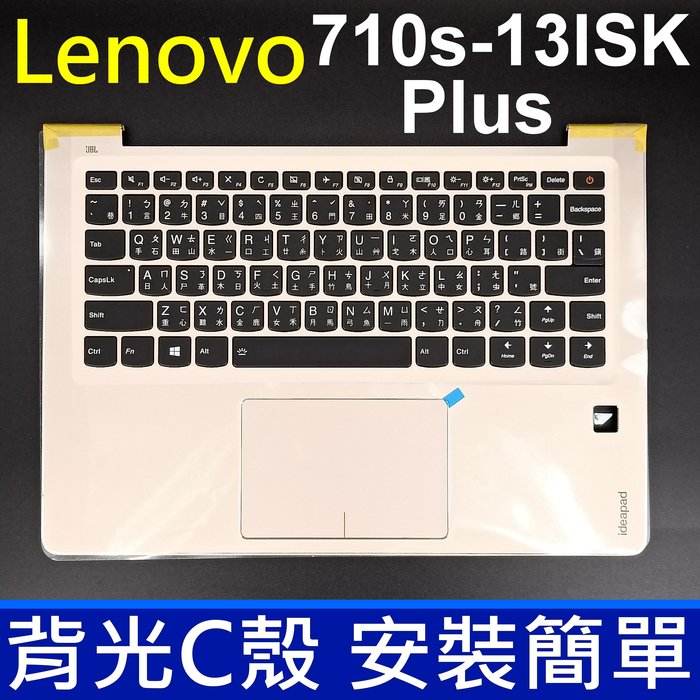 LENOVO 710S Plus -13ISK 背光款 C殼 金色 繁體中文 鍵盤 710 Plus -13ISK