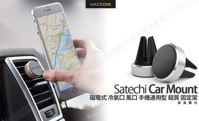 Satechi Car Mount 磁吸式 冷氣口 風口 手機通用型 鋁質 固定架 現貨 含稅