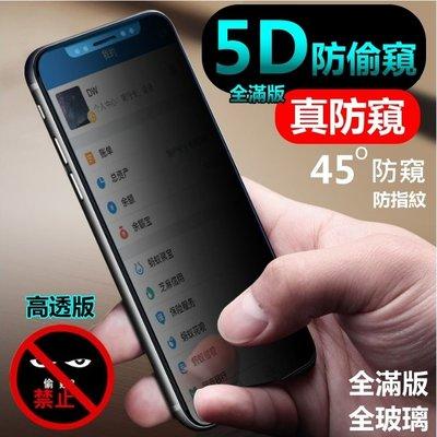 5D 防窺滿版 iPhone 11 Pro Max iPhone11ProMax 保護貼 玻璃貼 防偷窺 防窺膜 鋼化膜