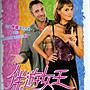 菁晶DVD~ 伴遊女王 - 妙梗連發!爆笑浪漫NO.1 (近新) -二手市售版DVD(下標即售)