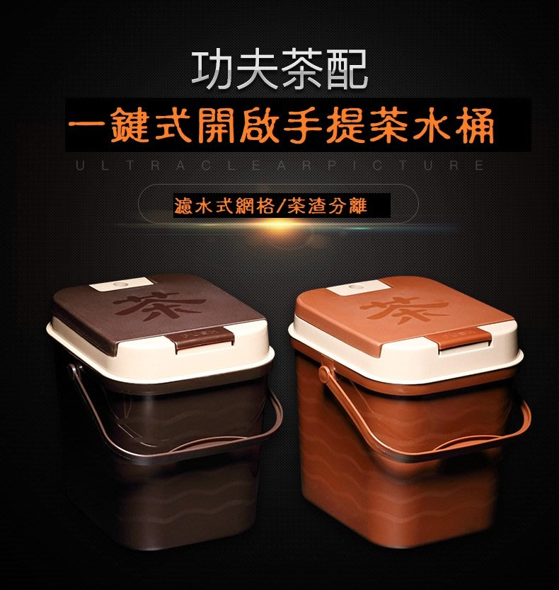 【自在坊】茶具 {特價}一鍵掀蓋式 茶渣桶 容量:7L 廢茶水桶 PP材質 輕巧易帶垃圾桶 排水桶 【全館滿599免運】