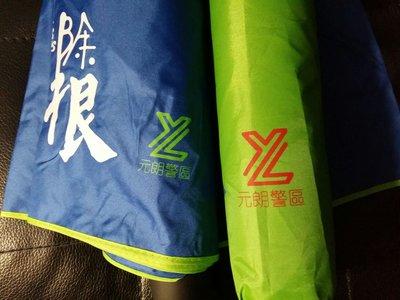 (長者 特價 $60) 警察 警民關係 PPRB 雨遮 雨傘 縮骨遮 POLICE  HKP 紀念品