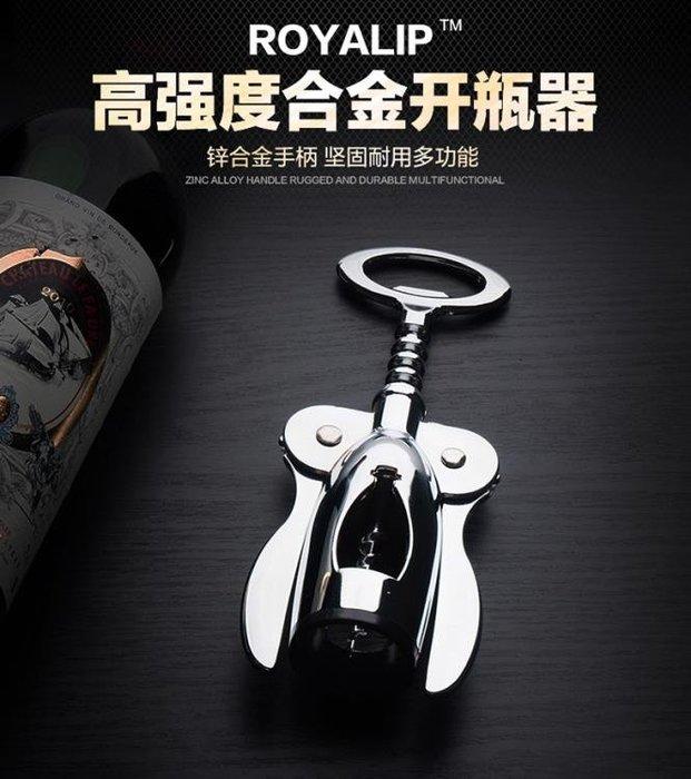 紅酒開瓶器 葡萄酒開酒器 紅酒開瓶啟瓶器起子開酒工具多功能家用