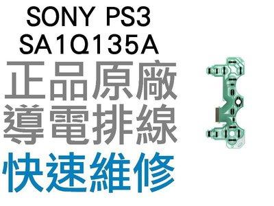 SONY PS3 原廠無線控制器排線 導電排線 SA1Q135A (震動) D3手把 搖桿【台中恐龍電玩】